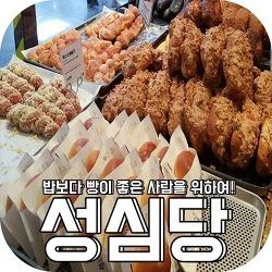 대전역 근처 맛집, 성심당에서 맛보는 부추빵!