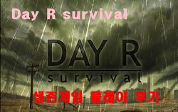 Day R Survival 모바일생존게임 플레이 후기