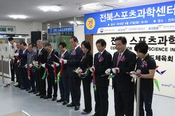 전북 스포츠과학센터, 측정부터 피드백까지 한 번에!