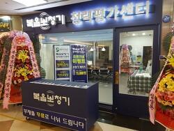 대구 복음보청기, 반월당 메트로센터 2호점 추가오픈 (웨이브히어링 직영운영)