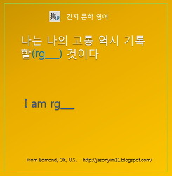 영어 표현 49. 감정을 기록하다... rg___