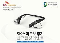 (동영상) '스마트 히어링 에이드' #1 사용방법- 웨이브히어링/SK스마트보청기 공식판매 스토어