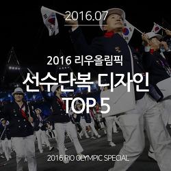 JULY.2016 리우올림픽 선수단복 디자인 TOP5
