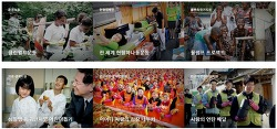 국제위러브유운동본부(장길자 회장)의 꿈은 복지 활동이 필요없는 세상을 만드는 것♥iwf 소개 및 활동