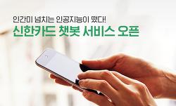 인간미 넘치는 인공지능이 떴다! 신한카드 챗봇 서비스 오픈