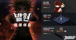RPG게임 어둠의전설 발현 업데이트