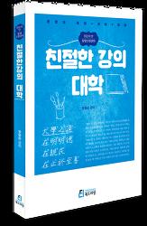 『친절한 강의 대학』의   친절한 고전 안내자 우응순 인터뷰