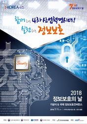 7월은 정보보호의 달! <2018 정보보호의 날 기념식&정보보호 컨퍼런스>