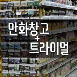 후쿠오카 여행 #26 만화창고 + 슈퍼마켓 트라이얼(トライアル)