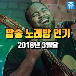 TJ미디어 인기차트 순위 : 2018년 3월 노래방 팝송 인기차트 TOP100