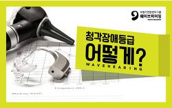 [청각장애등급이 궁금하다] 웨이브히어링 전국직영점, 봄맞이 청력평가 & 청각장애 무료상담 캠페인 진행