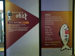 진주 평거동 생선구이정식 맛집 : 미락에서 배터지게 먹기.