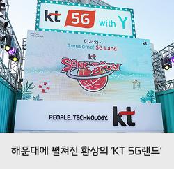 5G가 현실로 다가오다! 짜릿함이 가득한 해운대 'KT 5G랜드'