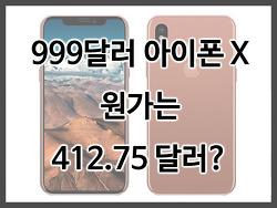 999 달러 아이폰 X, 원가는 412.75 달러?