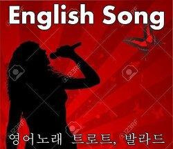 번안가요 영어노래 트로트 발라드 포크송 30곡을 마스터하면 영어가 재미있다
