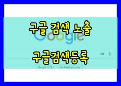 티스토리 구글 검색 노출 구글검색등록으로손쉽게