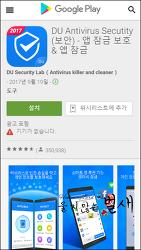 """사용자 동의없이 사용자 정보를 수집한 """"DU Antivirus Security"""" 모바일 백신 소식 (2017.9.24)"""