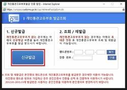 개인 통관 고유번호 발급신청 - 1분이면 뚝딱^^