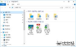 윈도우 탐색기 기본 열기 위치를 내PC로 변경하는 방법