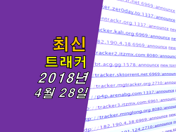 2018년 4월 28일 20시 40분 기준 유토렌트용 최신 트래커(트레커) utorrent