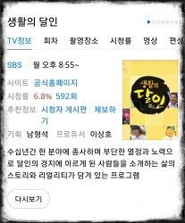 SBS 생활의 달인 스페셜을 보다가...