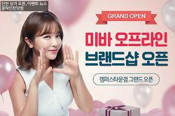 [오픈] '홍진영 화장품' 미바(미네랄바이오) , 오프라인 브랜드샵 오픈