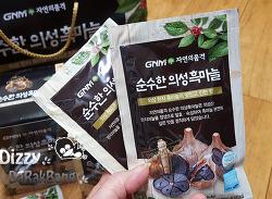 자연의품격 의성 흑마늘 진한맛을 느끼며 흑마늘 효능 느껴봐요