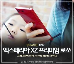 핸드폰 추천 강렬한 레드의 유혹 소니 엑스페리아 XZ 프리미엄 로쏘
