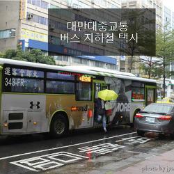 대만대중교통이용하기 ★ 버스와 지하철 택시와 기차 이용 정보입니다