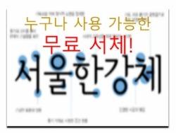 """【새책】- [서체] 무료로 사용가능한 """"서울서체""""""""를 아시나요?"""