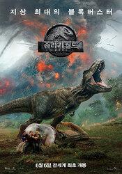 쥬라기 월드: 폴른 킹덤 공룡만 보인다 트랜서포머 느낌이..