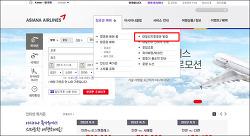 아시아나 마일리지 항공권 구입하기 (가족 마일리지 합산 쓰기)