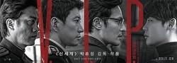 브이아이피 (V.I.P )-역대급 분노 유발 영화
