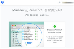 클라우드 스토리지 추천, 드롭박스 1TB 용량 구입 (Dropbox Plus 요금제)