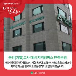 서울사이버대 시험대비 지역캠퍼스 탄력운영