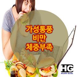 내분비 대사의 종류 증상 필요영양소-가성통풍, 비만, 체중부족