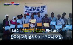 [모집] 아프리카 감비아 학생 초청 한국어 교육 봉사자 / 보조교사 모집