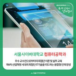 4차 산업시대 전문 인재를 양성하는 서울사이버대학교 컴퓨터공학과