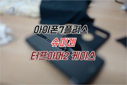 아이폰7플러스 케이스 추천, 슈피겐 터프아머2(Spigen TOUGH ARMOR 2)