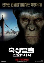 [영화] 혹성탈출 진화의 시작