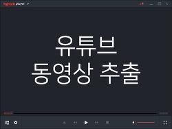 유튜브 동영상 추출
