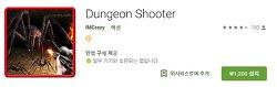 6/29 Dungeon Shooter 구글플레이 유료게임 한시적 무료 안드로이드 FPS 슈팅