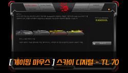 [마우스] Bloody TL70 레이저 게이밍 마우스 - 소프트웨어