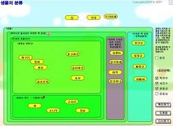 생물 분류 프로그램 - 계 수준까지 분류
