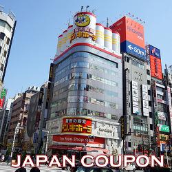 카카오톡 일본여행 할인쿠폰 플러스친구의 일본여행 오미야게 선물세트
