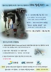 2018평창패럴림픽 다큐멘터리 영화 우리는 썰매를 탄다 무료시사회 신청 (~4.5 마감)