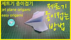 쉬운 종이접기 제트기