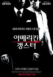 [영화] 아메리칸 갱스터