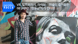 VR, 틸트브러시, 라이브… 미술의 즐거움은 어디까지? : 염동균 작가 인터뷰