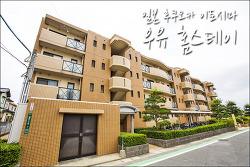 일본 후쿠오카 이토시마 친구네집에 놀러간듯한 우유홈스테이 / Woou Homestay, Itoshima, Fukuoka, Japan